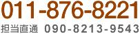 名刺印刷に関するお問合せ・お見積もり。011-876-8221(年中無休9時~24時 簡易見積歓迎!)担当直通番号090-8213-9543